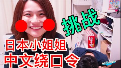 笑到岔气!日本小姐姐挑战中文绕口令!【kei和marin】