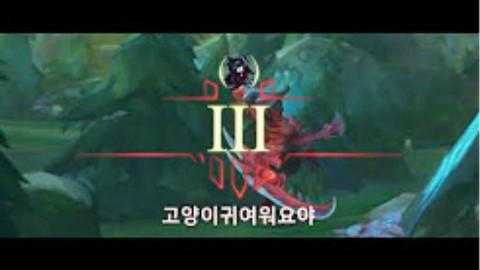 韩服官方TOP5 第二季 #1