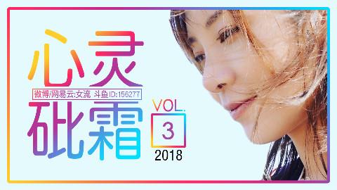 女流-2018.1.28-心灵砒霜