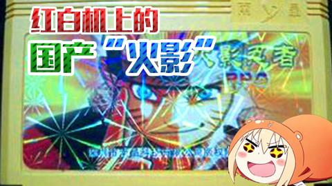 """【萌评】我竟然玩到了""""国产火影忍者""""!"""