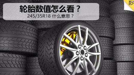 轮胎上的一串数字都是什么意思?