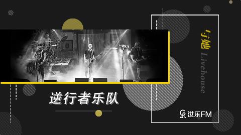 【小镇青年】逆行者乐队专场——与她LiveHouse