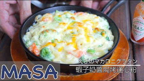虾子奶酱焗烤通心粉【MASAの料理ABC】