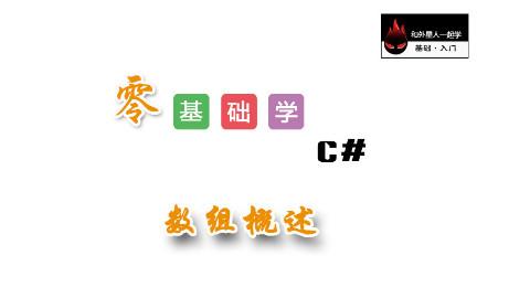 【零基础学C#】数组的概述