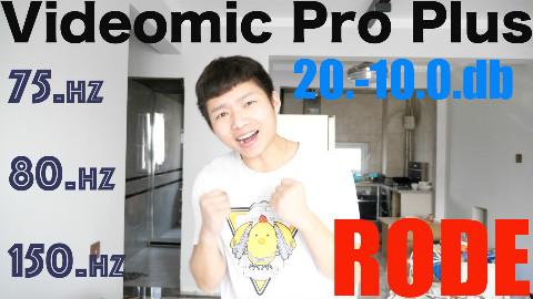 "【freshdong】你以为有""套""就安全了?—Rode Videomic Pro Plus开箱体验"