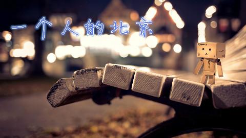 表妹夜话 · 一个人的北京
