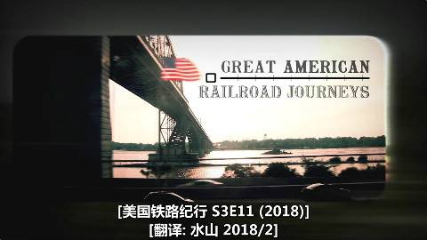 BBC 美国铁路纪行 S3E11(2018)水山汉化