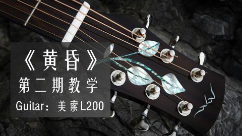 自学吉他大都会遇到的曲子《黄昏》,旋律真好听,分享第二期教学