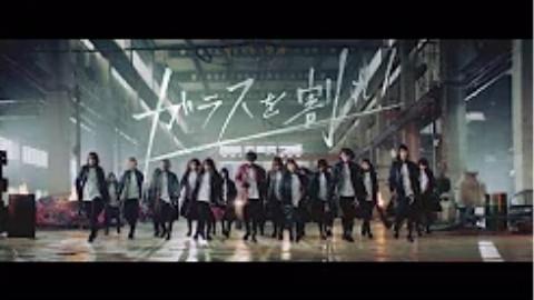 欅坂46 -「ガラスを割れ!」 6th MV