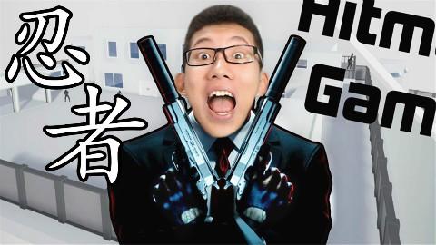 我是电影里的忍者!Sword with sauce 鲤鱼Ace