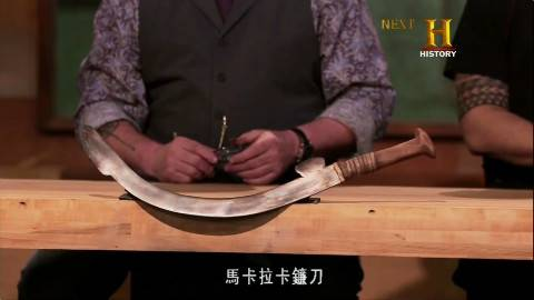 锻刀大赛S04E04 马卡拉卡镰刀
