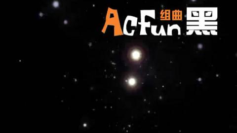 【补档】【⑨月⑨日献礼】组曲ACFun.黑