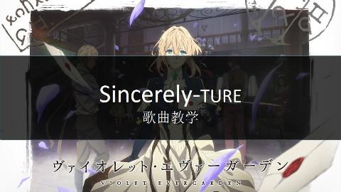 【歌曲教学】sincerely (tv size)