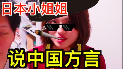 笑到奔溃!日本小姐姐说中国各地方言,哪里最难说呢?【kei和marin】
