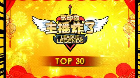 主播炸了新春篇:年度最搞笑时刻TOP30