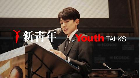 新青年第8期:对话王源