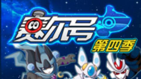 【已完结】赛尔号第4季:战神风云决