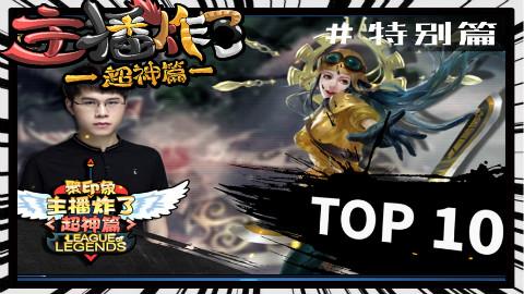 主播炸了超神新春篇:毒纪刀妹经典操作镜头TOP10