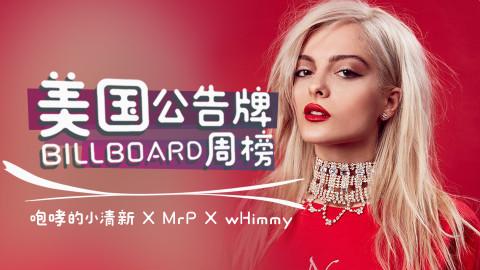 【中英字幕】美国Billboard公告牌单曲榜.TOP50.第09期