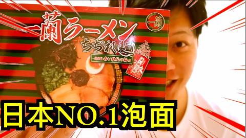 日本网红第一名的泡面你吃过吗?也可能是日本最贵的泡面【kei和marin】