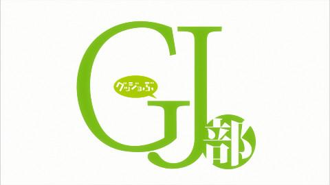 【1080P】【DHR】GJ部