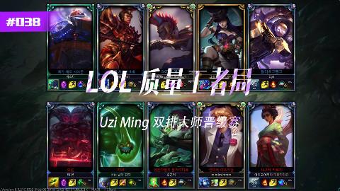 LOL质量王者局038 UZI,Ming双排大师晋级赛