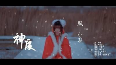 【耳机福利】国风 神度 - 风小筝