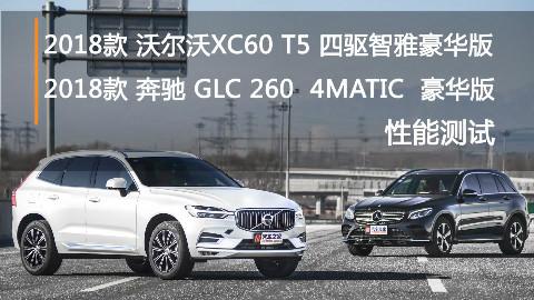 沃尔沃XC60对比北京奔驰GLC性能测试