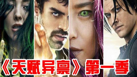 【长工】X战警消失!变种人该何去何从《天赋异禀》第一季 第1集