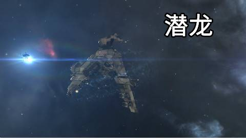 【EVE舰船介绍】——潜龙在渊