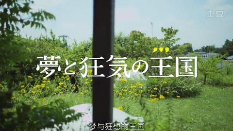 宫崎骏《起风了》纪录片:梦与狂想的王国