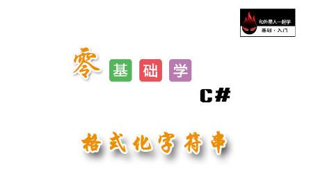 【零基础学C#】格式化字符串
