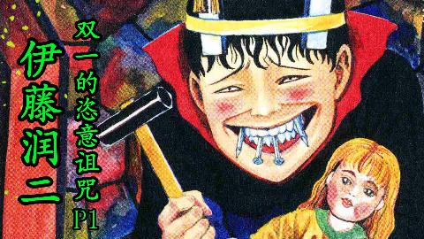 【森崎漫画屋】《双一的恣意诅咒》 熊孩子到处作怪