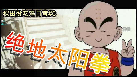 【绝地求生】在绝地求生里使用太阳拳?【秋田役吃鸡日常#6】