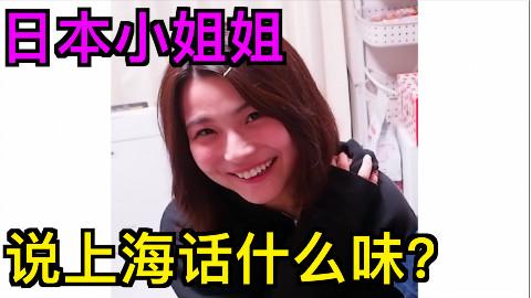 笑道窒息!酷似十元的日本小姐姐说上海方言,6的飞起【kei和marin】