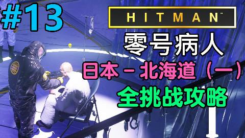 魅影天王《杀手6》零号病人 第13期 日本-北海道(一)针线活 全挑战攻略解说 最高画质