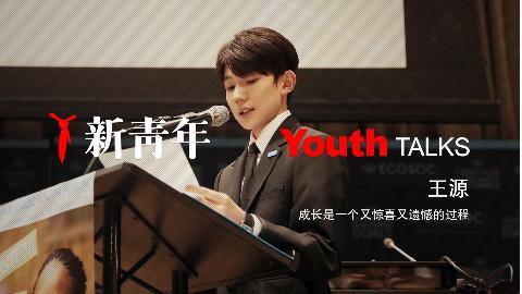 新青年第8期:王源—成长是一个又遗憾又惊喜的过程