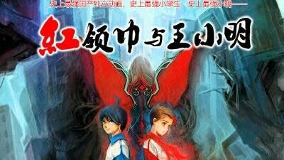 补档《红领巾与王小明》第一集ACFUN出品