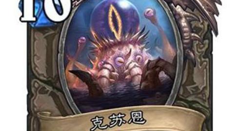 炉石传说 地下城  盗贼 克苏恩