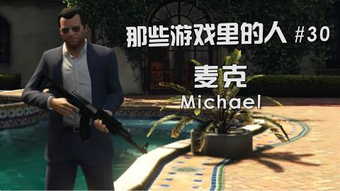【那些游戏里的人#30】GTA5——麦克