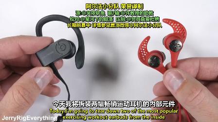 【双语】为什么Beats耳机不耐用!@阿尔法小分队
