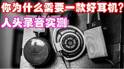 9.9包邮和3000元耳机的差距?你为什么需要一款好耳机?横向对比不同价位耳机音质音色的差距