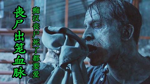 【森崎电影院】这个丧尸竟然是个痴汉  欧美电影《丧尸出笼血脉》