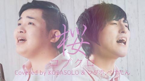 桜_コブクロ(Covered by コバソロ & ンダホ、ぺけたん)