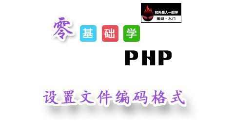 【零基础学PHP】设置文件编码格式