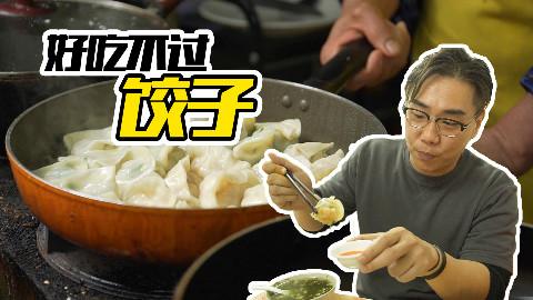 【品城记】探店︱好吃、便宜,难怪这家煎饺店火了这么多年!
