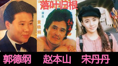 【数根朽木】赵本山+郭德纲+宋丹丹《落叶归根》喜剧演员也有好作品