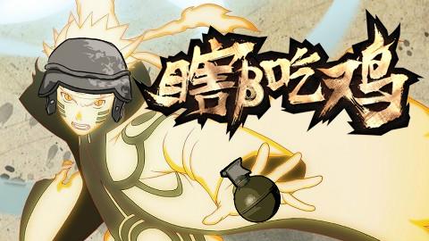 【瞎β吃鸡】忍界求生 VOL.7