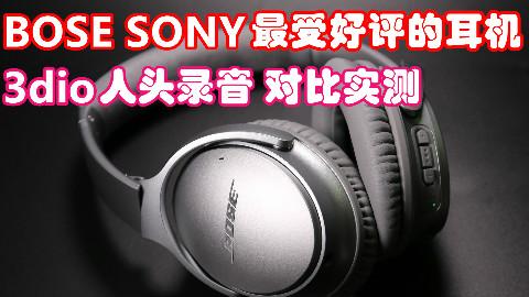 索尼、Bose两款有史以来最受好评的旗舰耳机!QC35Ⅱ与1000Xm2降噪耳机对比测评与使用体验