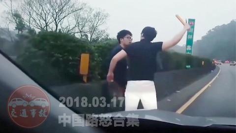 中国路怒合集2018: 冲动是魔鬼, 退一步海阔天空。